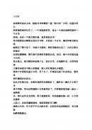 (중문)탁상용 스탠드(중국어 작문)