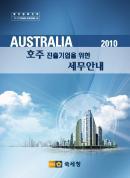 호주진출 기업을위한 세무 매뉴얼