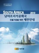 남아프리카공화국 진출 기업을 위한 세무매뉴얼