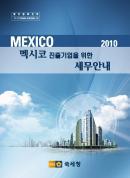 멕시코 진출 기업을 위한 세무매뉴얼