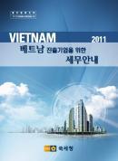 베트남 진출 기업을 위한 세무매뉴얼
