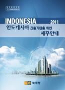 인도네시아 진출 기업을 위한 세무매뉴얼