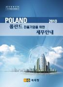 폴란드 진출 기업을위한 세무 매뉴얼