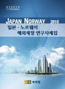 일본 노르웨이 세정 연구사례보고서