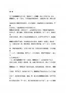(중문)여치 괵(중국어 작문)