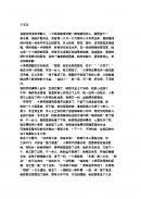 (중문)연방을 딴다(중국어 작문)