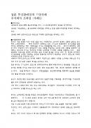 일본통신판매업계 기업사례(주식회사 프라임)