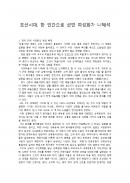 조선시대한 인간으로 섰던 여성화가 나혜석