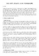 카리스마적리더쉽의 소유자 박정희