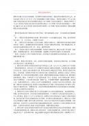 중국 고용 계약의 심리특징 (중문)