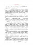 중국증권트레이딩 카드 계약서 (중문)