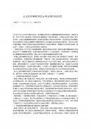 중국 기업의 근로계약 위반 예방을위한 법적 대응 (중문)