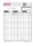 경리서식 리스트 (일문)