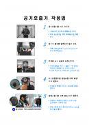 공기호흡기착용교육