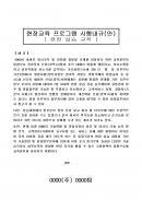 현장교육프로그램 시행내규(안) 현장실습규칙