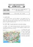 학교탐구활동 보고서(울산 어울길 소개)