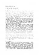 5공화국의 언론정책검토(언론)
