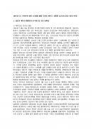 3.1시위부터 제주4.3항쟁 발발 직전의 제주도 상황과 남조선노동당(정치 역사)