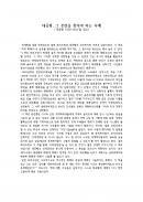 대공황 1929~1933 독서감상문