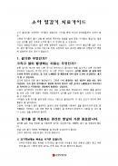 소아열감기 안내문(한의원용)