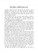 CEO 안철수 영혼이 있는 승부 독서감상문