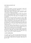 6공화국 출범당시의 언론 상황(정치 언론)