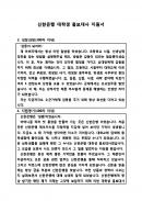 신한은행 대학생홍보대사 지원서