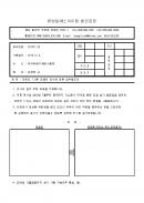 설계변경 업무협조문(크레인 검사)