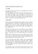 건국전의 김규식과 여운형의 통일주장과 통일운동(정치)