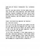 고등학교반장 선거 연설문