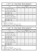 에어컨필터 check sheet