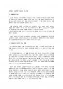 단체협약적용관련 판례 연구(노조법)