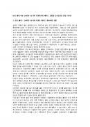 8.15해방 이후 1947년 3.1시위 직전까지의 제주도 상황과 조선공산당 활동(역사)