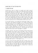 1950년대 전쟁후 한국문학의 특징과 배경(문학사)
