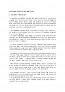 부당노동행위 구제신청 심사관련 판례(노조법)