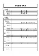 퇴직자면담기록표