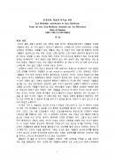 신경성치료와 기독교 신앙(번역)