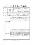 자기소개서및 연구계획서(대학원 제출용)