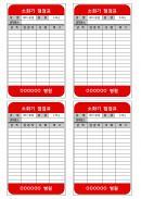 소화기간이 점검표(소화기 부착용)