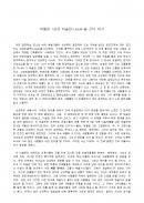 삼성미술관 Leeum 기행문