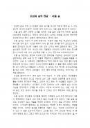 서울숲 기행문