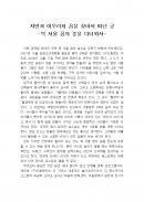 북 서울 꿈의숲 기행문