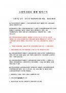 소방 안전관리대행 법적근거