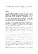 양심적 병역거부를 허용관련 찬반토론 자료(논설 주장)