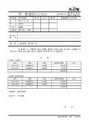 기안서(서류봉투 제작)