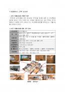 아파트 모델하우스견학 보고서