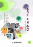 즐거운 소설수업(국어과 교수학습자료)