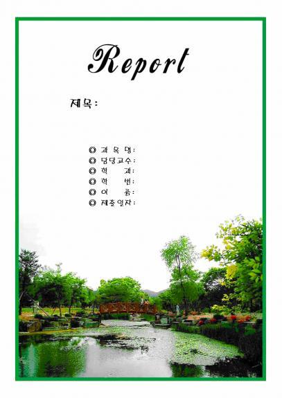 레포트표지(연못)