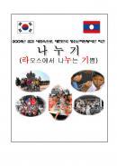 청소년 해외자원봉사 활동계획서(라오스에서 나누는기쁨)