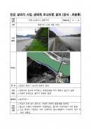 한강살리기 모니터링결과 보고서